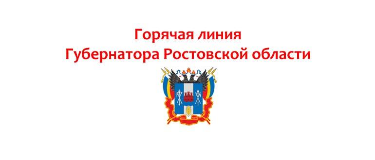 Goryachaya-liniya-gubernatora-Rostovskoj-oblasti.jpg