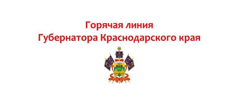 Goryachaya-liniya-gubernatora-Krasnodarskogo-kraya.jpg
