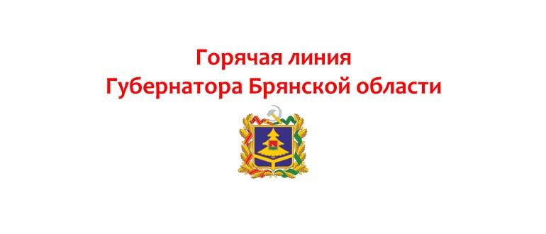 Goryachaya-liniya-gubernatora-Bryanskoj-oblasti.jpg