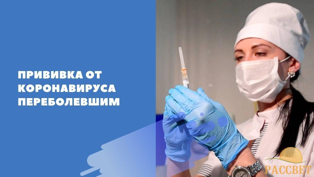 privivka-ot-koronavirusa-perebolevshim.jpg