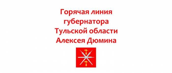 Goryachaya-liniya-gubernatora-Tulskoj-oblasti-Alekseya-Dyumina.jpg