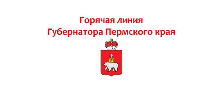 Goryachaya-liniya-gubernatora-Permskogo-kraya.jpg