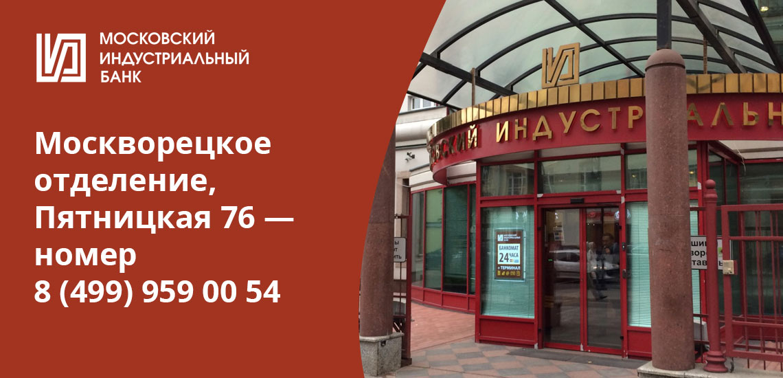 minbank-telefon-2.jpg