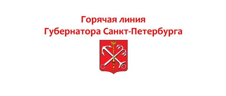 Goryachaya-liniya-gubernatora-Sankt-Peterburga.jpg