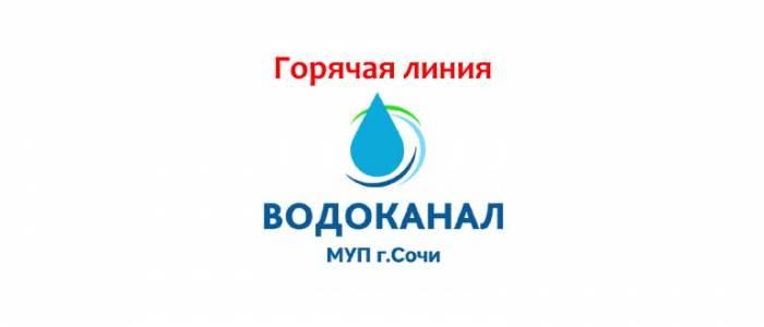 Goryachaya-liniya-MUP-Sochi-Vodokanal.jpg