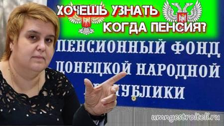 1522595602_za-kakoe-chislo-vydayut-pensiyu-v-dnr.png